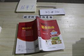 中国居民膳食指南2016