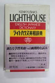 英文原版 英语日语词典ENGLISH--JAPANESE DICTIONARY