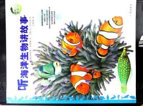 动物王国大探秘(听海洋生物讲故事