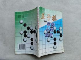 五子棋竞赛名局鉴赏