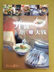 16开:全彩色铜版纸【开面馆赚大钱】内收录所有面馆料理、是一本不可错过的成功宝典,包括基础高汤、作料、酱料、小菜、汤面、干面等