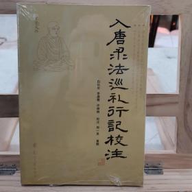 入唐求法巡礼行记校注:日本入华求法僧人行记校注丛刊·1