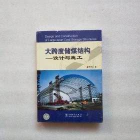 大跨度储煤结构:设计与施工