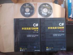 C#开发实战1200例 第1卷 第II卷 2本合售【有光盘】