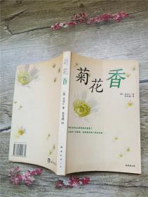 菊花香 南海出版公司