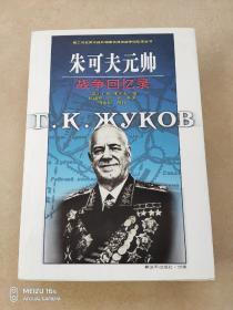朱可夫元帅战争回忆录(正版)