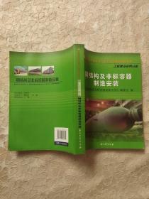 钢结构及非标容器制造安装(正版现货)