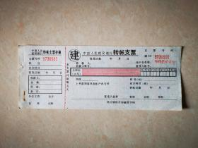 中国人民建设银行 转账支票