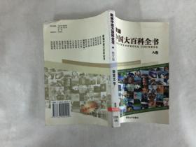 新编中国大百科全书. A卷.7, 哲学宗教