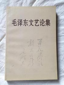 毛泽东文艺论集【大32开 品好】