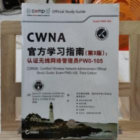 CWNA官方学习指南(第3版):认证无线网络管理员PW0-105