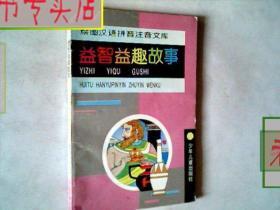 绘图汉语拼音注意文库.益智益趣故事(彩图绘画本)+拼音,有发票