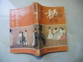 中国乐妓史