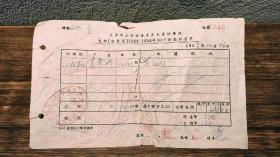 '东亚毛纺厂'公私合营时期分红老单据【包邮】
