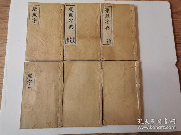 康熙字典  光绪宣纸本 全六册  2880元