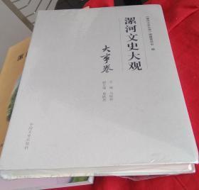 漯河文史大观影像卷,旅游卷上下,大事卷,民俗卷,文艺卷上下共七本