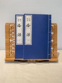 【雕版刷印】影刻宋本《论语》硃砂本·一函两册(限量300套,有章带编号,文物出版社发行,仅剩一套)