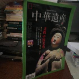 中华遗产2012.12