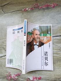 世界伟人传记丛书 13 诺贝尔