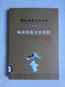 海南汉族音乐舞蹈
