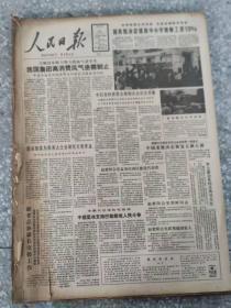 人民日报 1987 12月 原版合订本