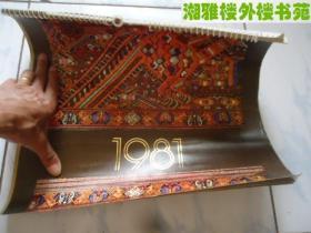 挂历 1981年少数民族头像服饰(13张全)罕见本