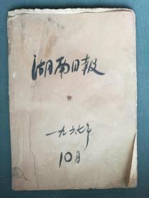 4开,1967年(10月份)内有林像《湖南日报》31期合售,请选择快递