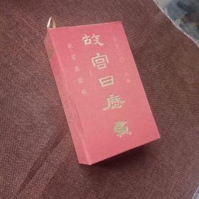 故宫日历(2016年):欢悦庆升平(无塑封,未翻阅,库存书自然旧)