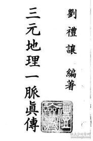 """【珍稀缺本】三元""""天文地理""""一脉真传/ 上下册合编一册全 /刘礼让 著"""