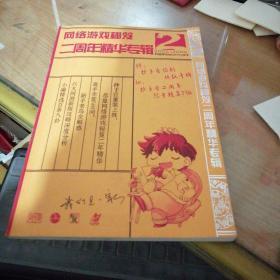 网络游戏秘笈二周年精华专辑(2002~2004)〈无光碟〉