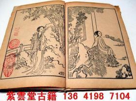 【民国】红楼梦,连环画图册   #4835