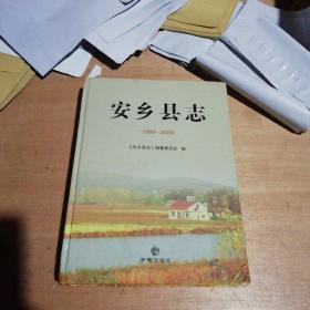 安乡县志1989-2009