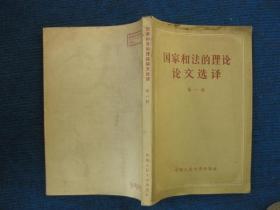 1956年:国家和法的理论论文选译  第一辑