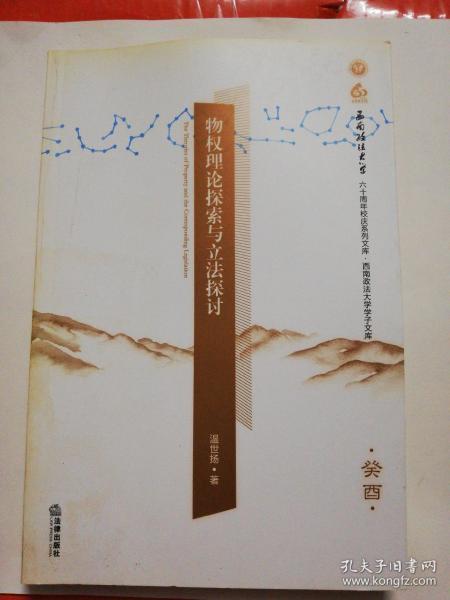 物权理论探索与立法探讨