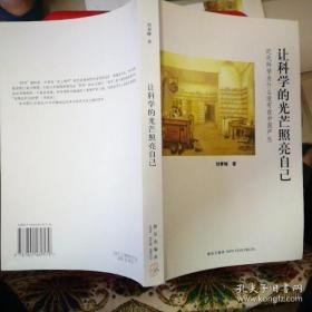 中国现代思想的起源 超稳定结构与中国政治文化的演变  塑封包邮48   刘青峰著 让科学的光芒照亮自己 近代科学为什么没有在中国产生 新版     九五27包邮  合售68