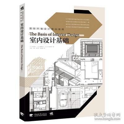 国际环境设计精品教程:室内设计基础