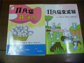 爱心树绘本馆:11只猫系列:4本合售