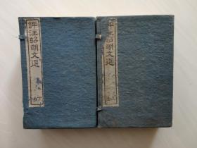 民国扫叶山房石印白纸版《评注昭明文选》两函十六册一套全。品相较好。