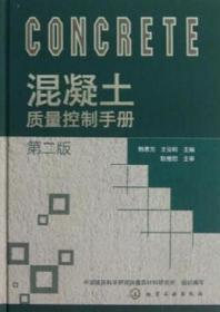 混凝土质量控制手册(第二版) 9787122161628 韩素芳 王安岭 化学工业出版社 蓝图建筑书店