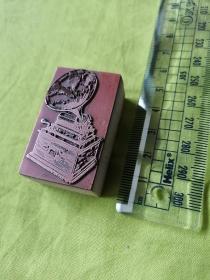 《爱迪生唱机》图书插图版画的雕刻凹版铜印版,也称印模。雕刻精美细腻。铜模镶在优质木料上。稀有!尺寸:4.8x2.8x2cm。雕刻凹印技术由意大利人M. 菲尼圭于1452年发明,不同于中国人发明的凸印技术的活字印刷用于文字印刷。凹版印刷主要用于版画,明信片,钞票和邮票印制。故印版制造有雕刻技术要求高,成本高,印制质量好等特点。