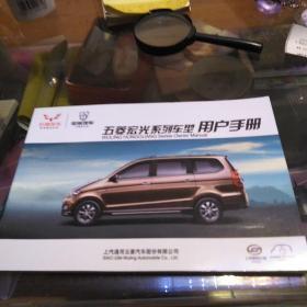 五菱宏光系列车型用户手册,32开