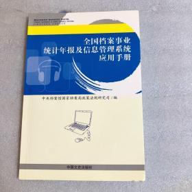 全国档案事业统计年报及信息管理系统应用手册  带光盘