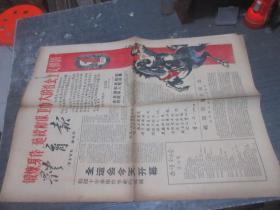 体育报1959年9月13日 星期日 库2