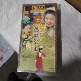 清宫秘档之德龄公主 十张DVD未开封