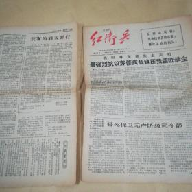 【文革小报】红卫兵1967.1.27 第20号【品相请看图自定】