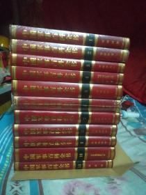 中国军事百科全书(1_11,全11册)大16开精装本,有几本没开封