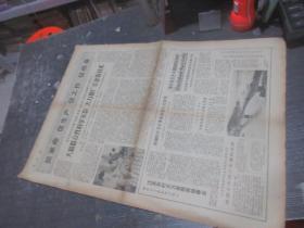 文汇报1971年10月16日 星期六 库2