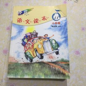 快乐语文读本.11.小学卷---[ID:9628][%#103D4%#]