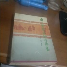 中医肾病诊治典要