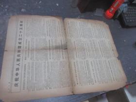人民日报1974年10月9日星期三 库2